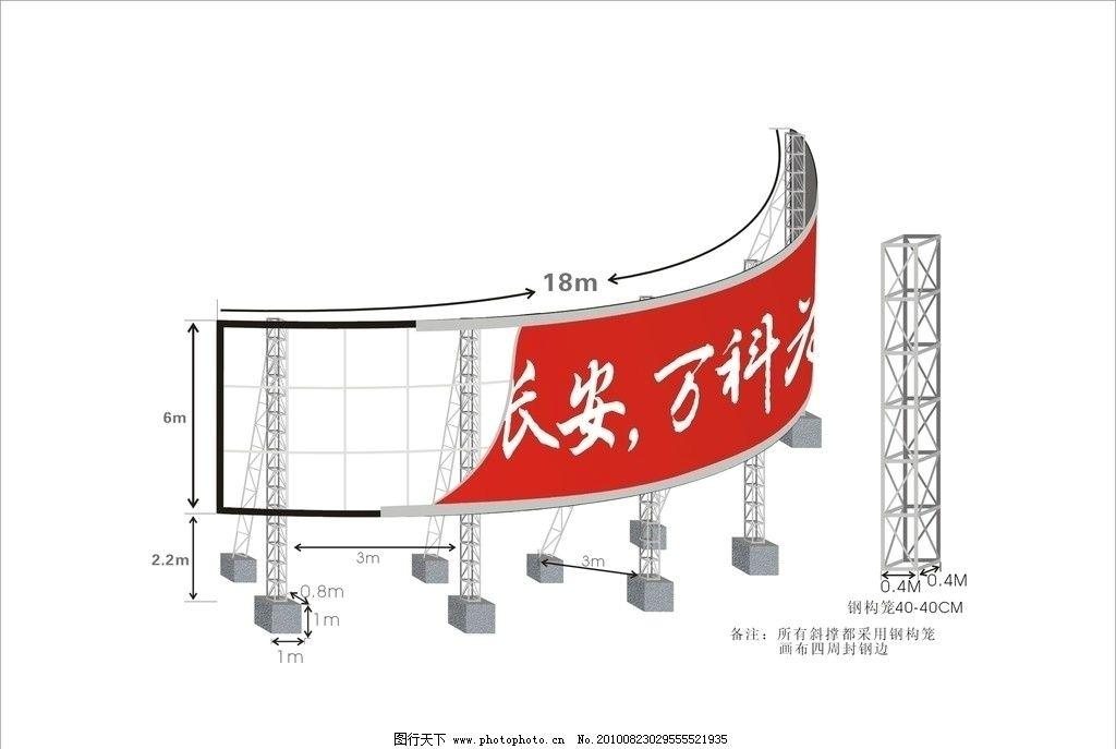 大型户外广告牌 万科 万科城 钢架广告牌 房顶广告 地产广告 钢架结构
