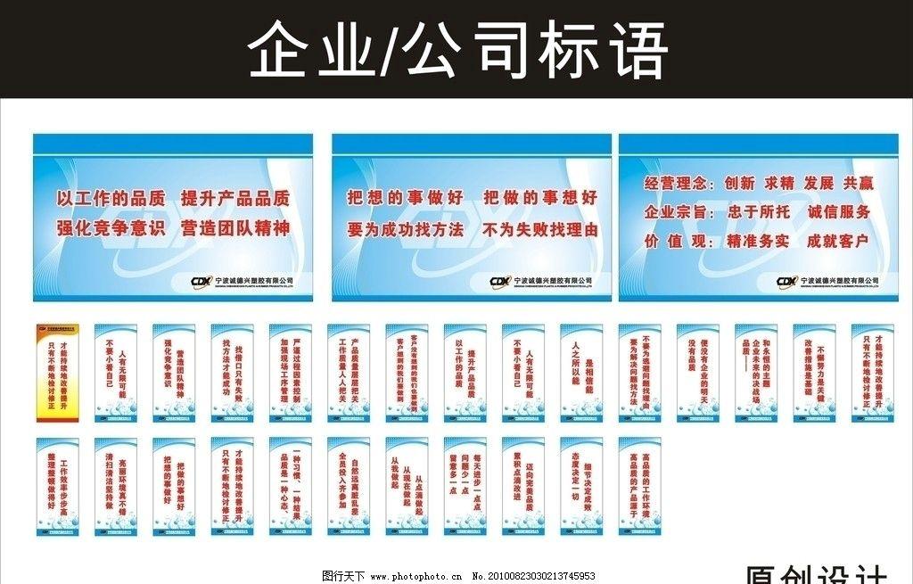 企业 公司 宣传标语 标语 5s宣传标语 安全生产标语 工厂标语 企业