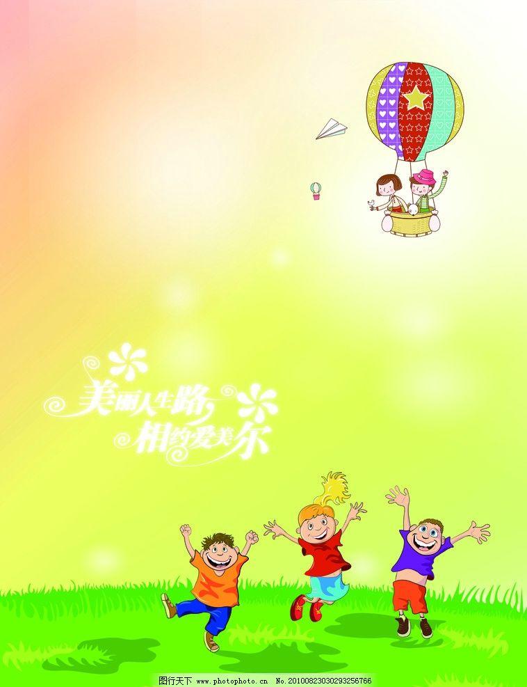 幼儿园单页 幼儿园 孩子 气球 温馨背景 草地 开心 广告设计 宣传单