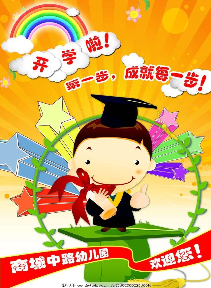 幼儿园海报 幼儿园 开学了 招生 dm宣传单 广告设计模板 源文件 300