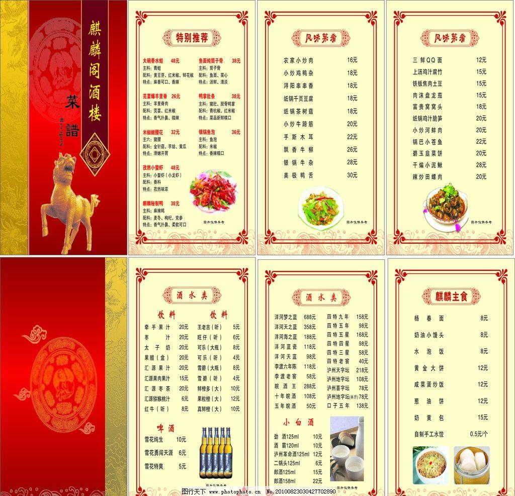 菜谱 麒麟 边框 菜谱封面 麒麟矢量图 龙纹 红色背景 菜单菜谱 广告