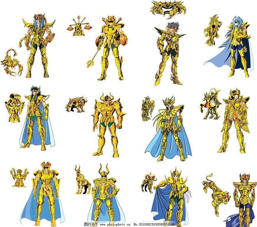 黄金十二星座宫图片
