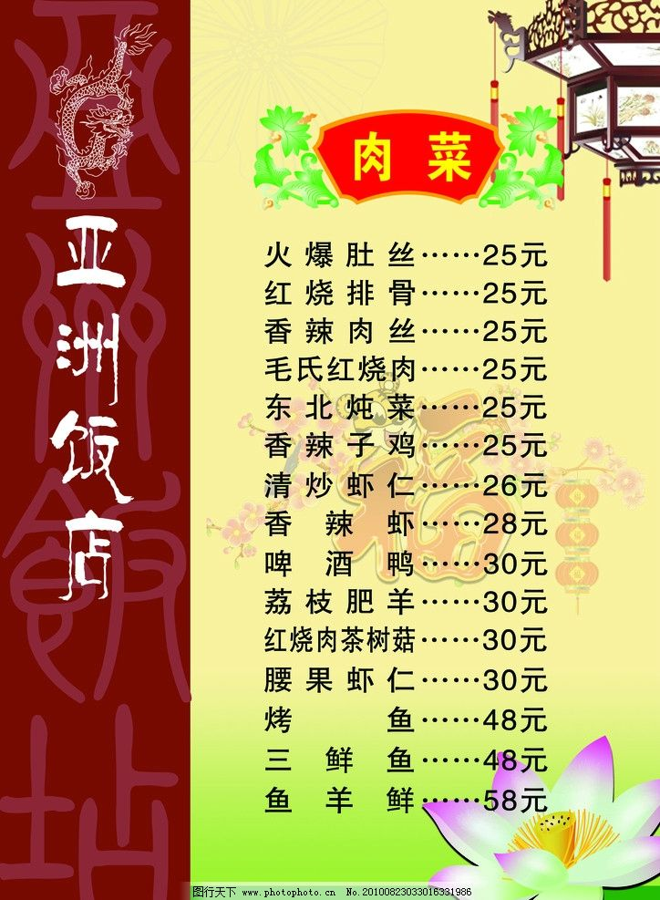 肉菜 饭店 菜谱 菜单 菜价 价格表 饭店菜谱 psd分层素材 源文件 300d