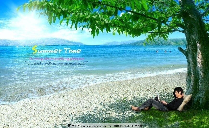 树荫下 夏天 乘凉 游泳 海边图片,男人 大树 草地-图