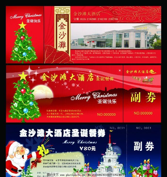 餐券 圣诞 设计 源文件 圣诞树 圣诞老人 城堡 礼物 雪橇 星光 花纹 3