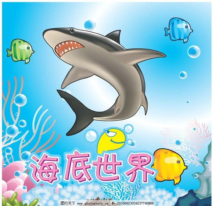 海底世界 海底世界海报设计 水草 珊瑚 假山 鱼 鱼类 鲨鱼 水泡