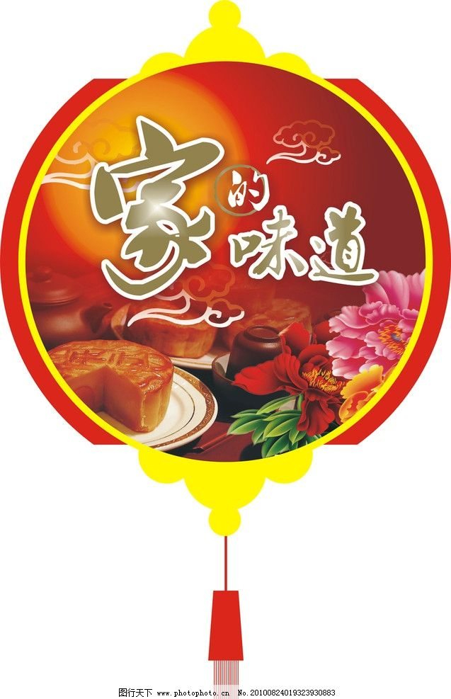 中秋造型 家的味道 花 月饼 云 牡丹花 盘子 中秋节 节日素材