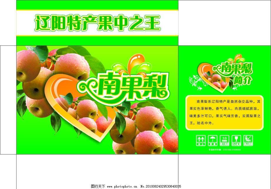南果梨 纸箱 纸盒 心型 梨 绿色 环保 广告设计 矢量 cdr