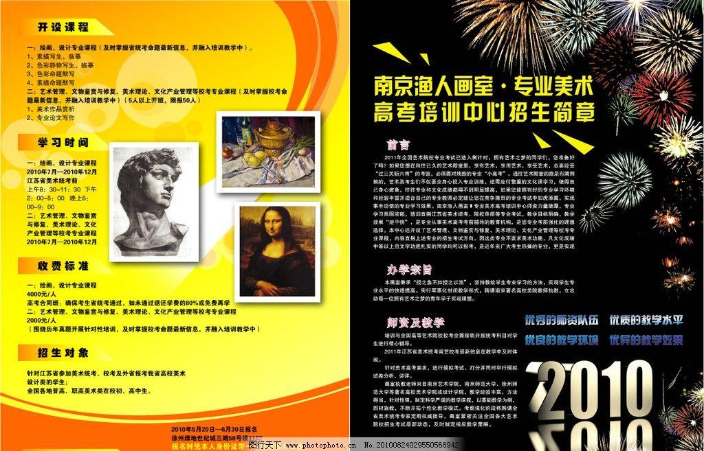 美术招生 美术 招生 海报 绘画 宣传单 广告设计 矢量 eps