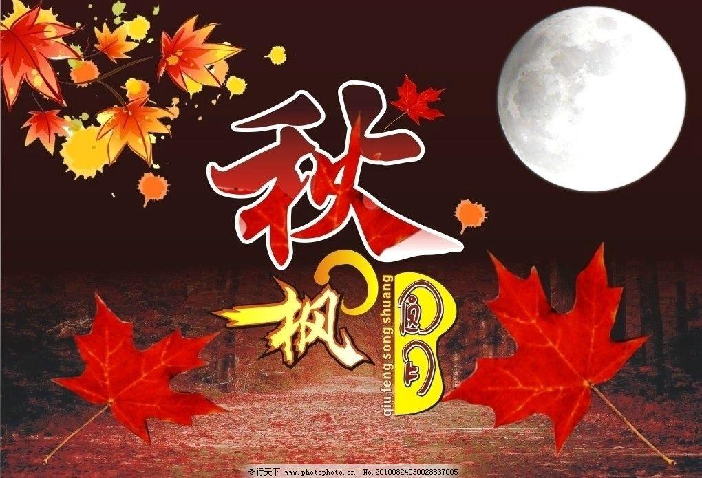 秋枫明月 枫叶 夜色 明月 月亮 艺术字 海报设计 广告设计 矢量 cdr