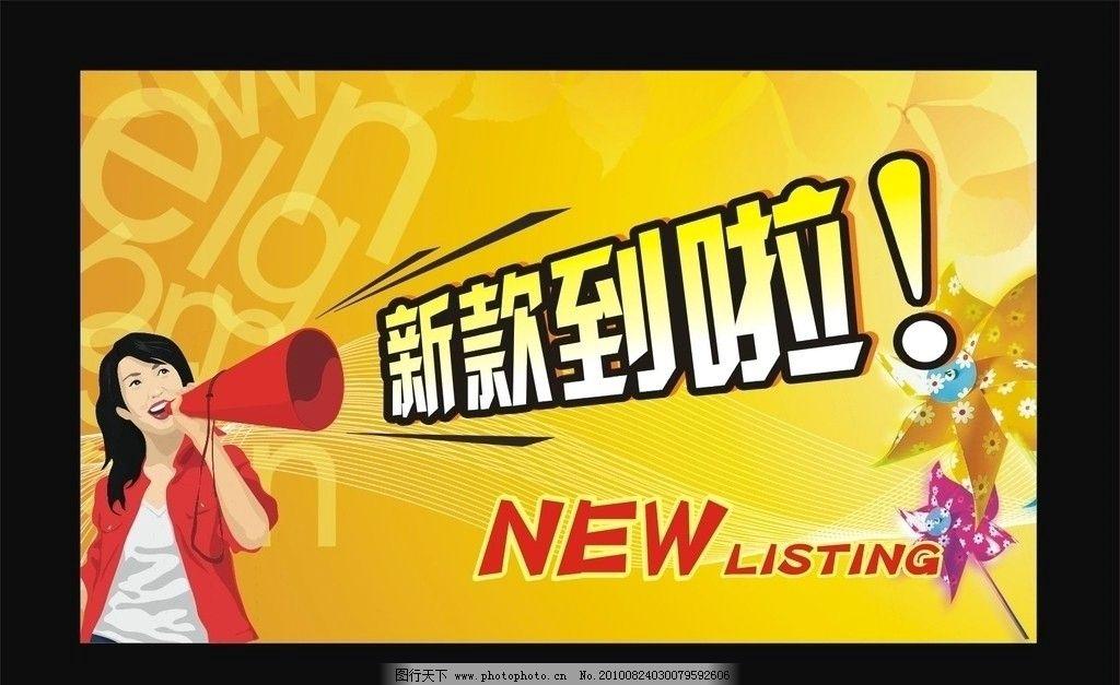 服装店秋季海报 新款 喊话 海报设计 广告设计 矢量 cdr