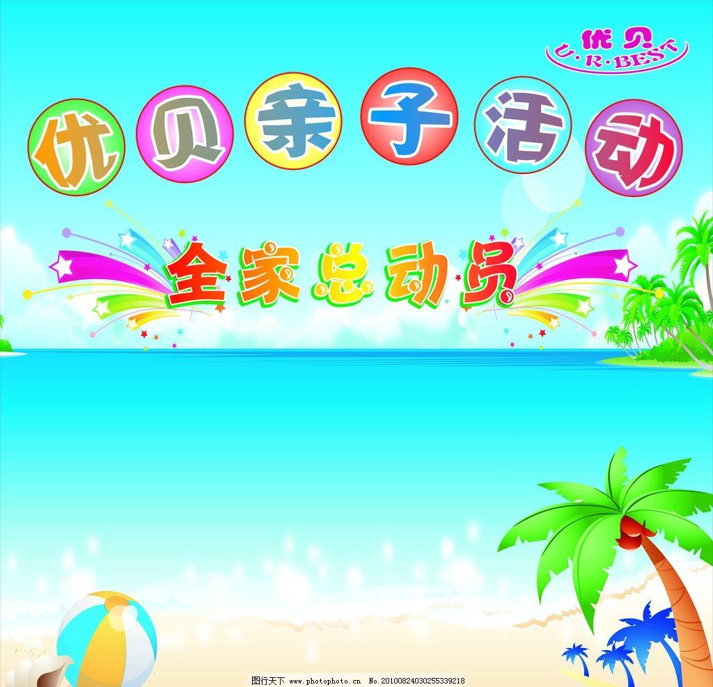 亲子活动 全家总动员 海滩 椰子树 大海蓝天椰树 大海 幼儿教育 展板