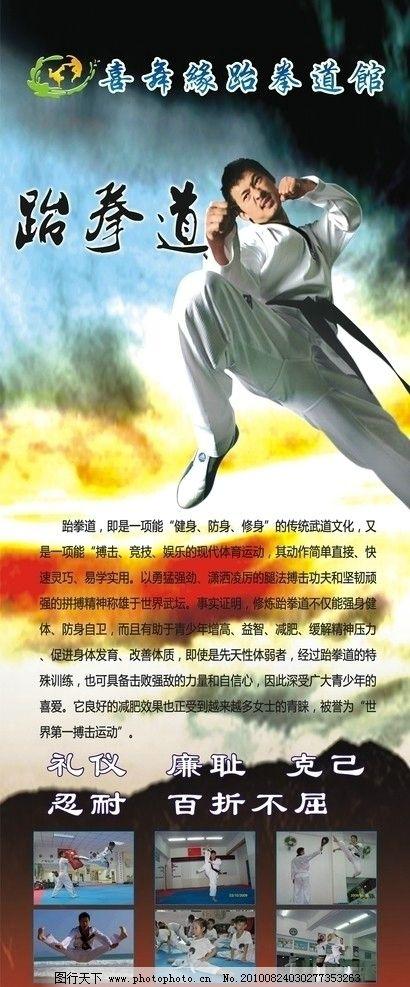 跆拳道展架 跆拳道 海报 展架 易拉宝 展板模板 广告设计 矢量 cdr