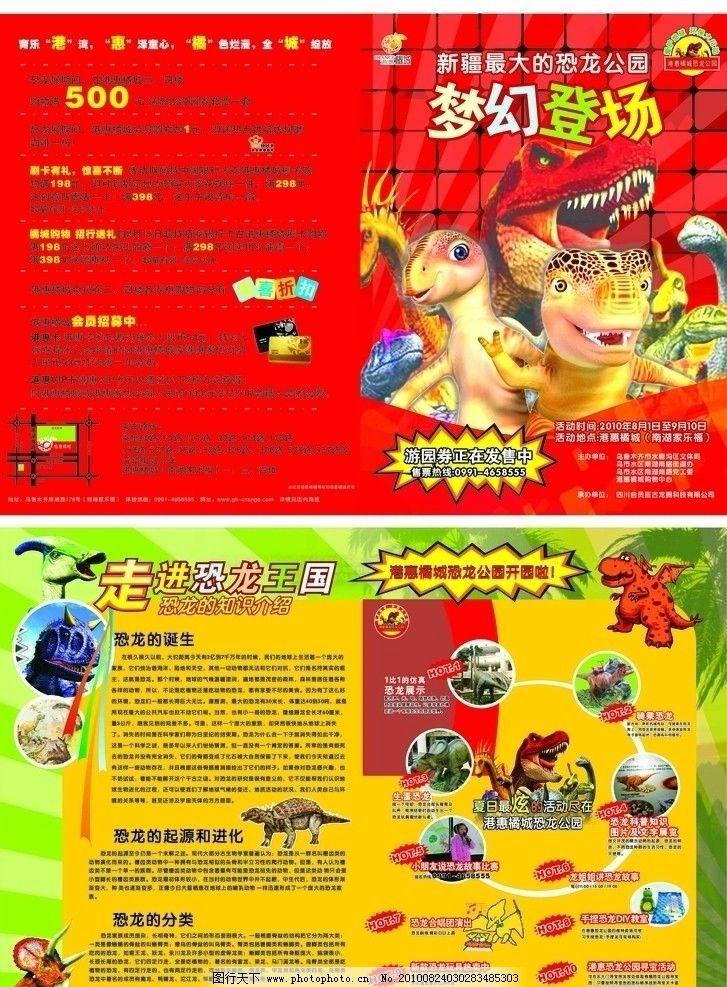 恐龙公园dm单图片_展板模板_广告设计_图行天下图库