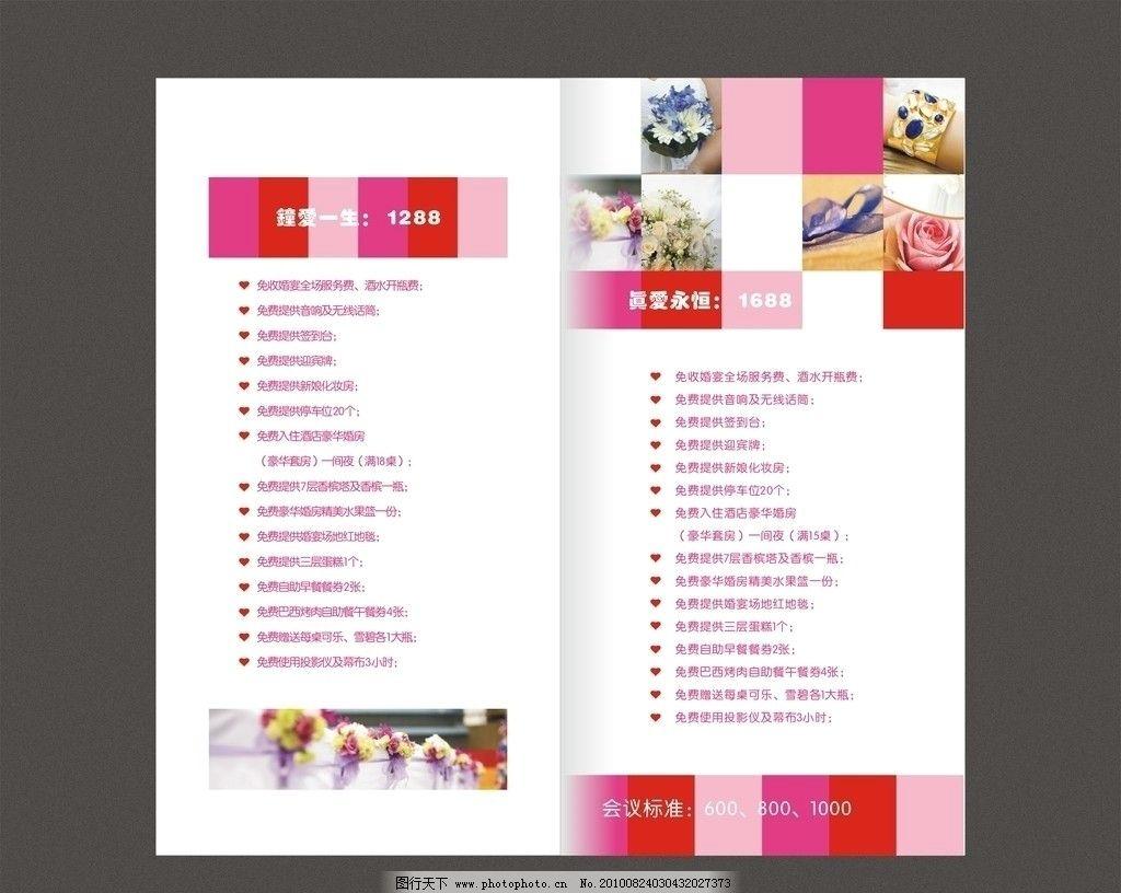 婚宴菜谱 画册 婚宴 寿宴 生日宴 酒店 菜单菜谱 广告设计 矢量 cdr