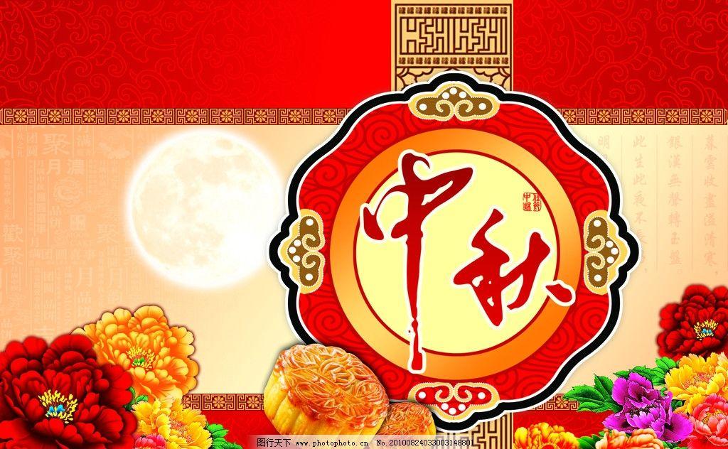 牡丹花 中秋佳节 团圆 中国传统底纹 中秋诗句 吃月饼 仲秋 月光 边框