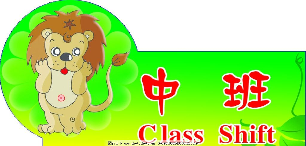 学校 幼儿园 室外 科室牌 门牌 绿色 动物 老虎 学校幼儿园门牌 psd