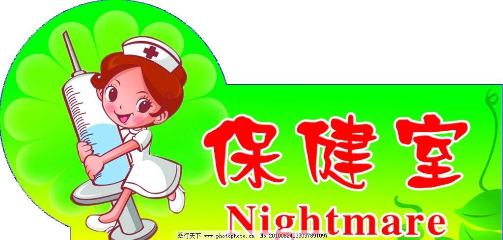 幼儿园门牌 学校 室外 科室牌 绿色 护士 医疗 针管 保健 学校幼儿园