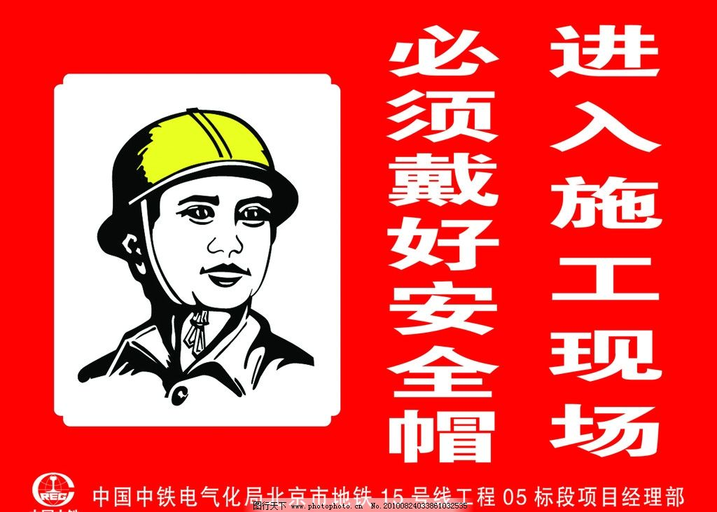 安全帽 施工现场 安全标识 其他 源文件 72dpi psd-安全标识 工地警示