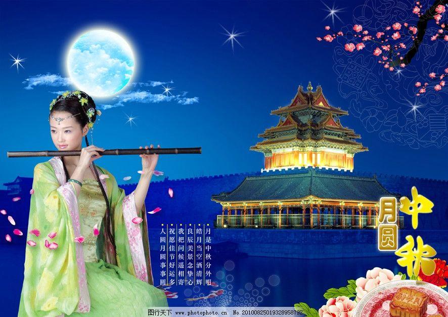 中秋月圆 月饼 圆月 古代美女 夜景 牡丹 花瓣 中秋节 节日素材