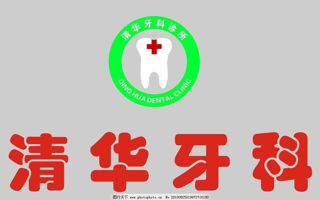 牙科logo-口腔诊所防火标示