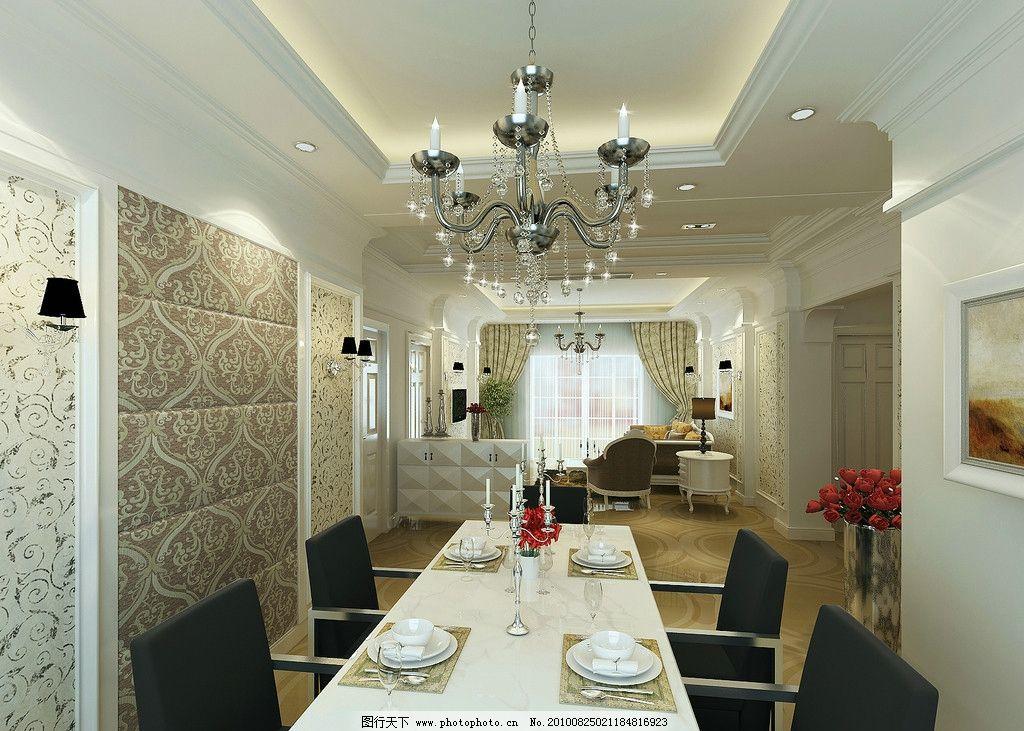 室内设计 家装 现代 欧式 简欧风格 贵族风范 室内模型 源文件