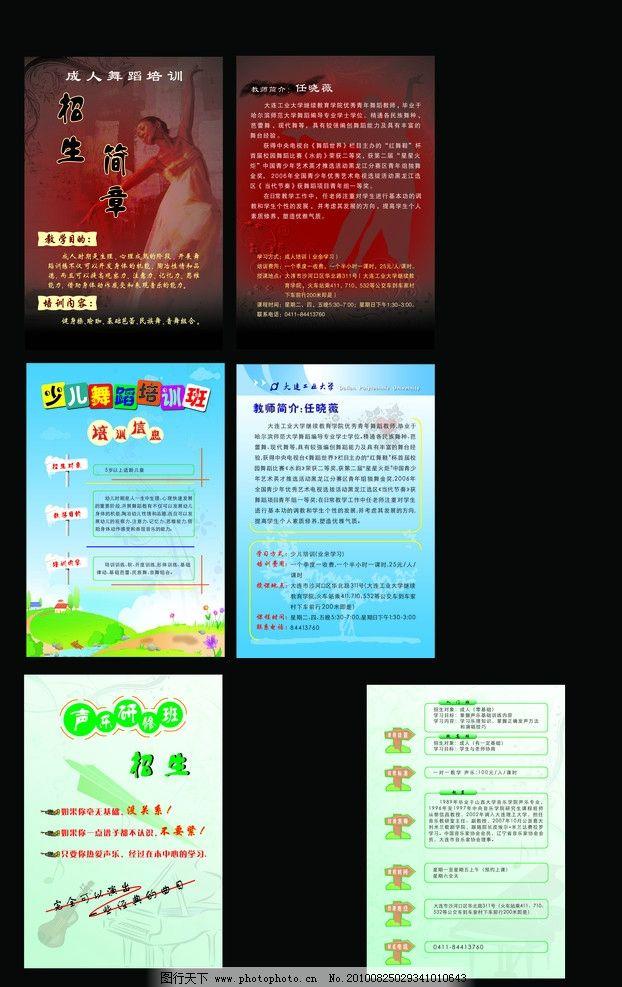 招生简章 舞蹈 模特 美女 音乐 钢琴 宣传册 画册设计 广告设计模板图片