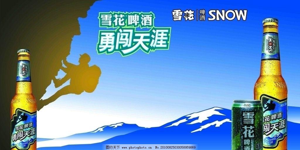 雪花啤酒 雪花标志 啤酒 勇闯天涯 海报设计 广告设计模板 源文件 50