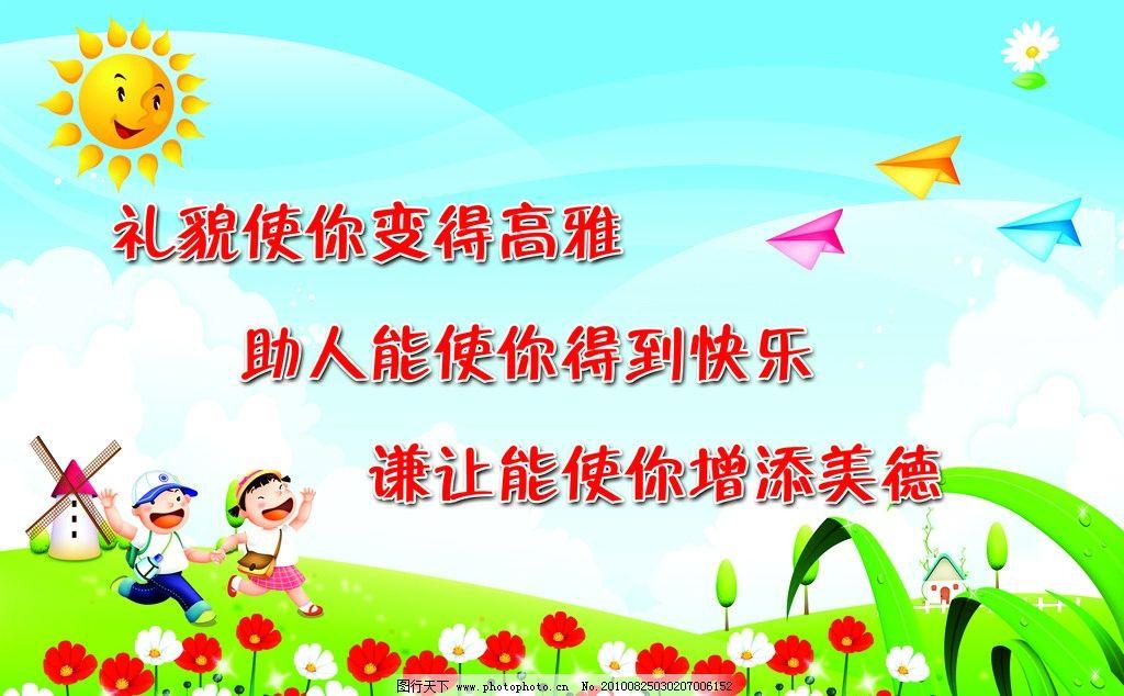 礼貌 卡通儿童 鲜花 太阳 纸飞机 风车 房子 白云 礼貌用语 学校用 展-儿图片
