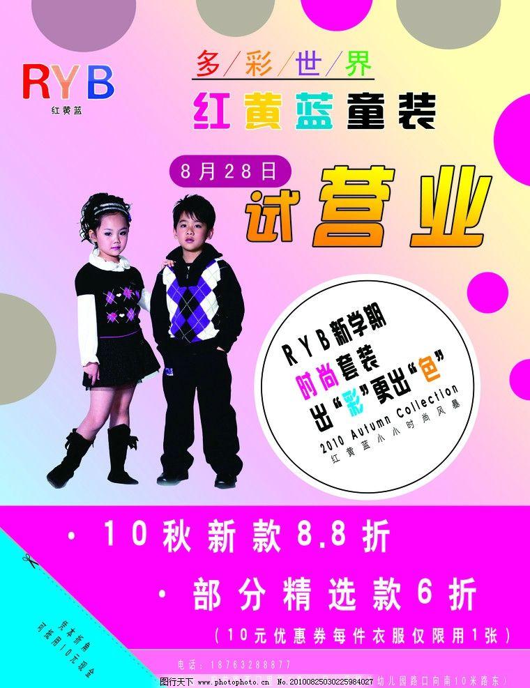 儿童服装宣传单 试营业 童装模特 儿童 童装 dm宣传单 广告设计模板