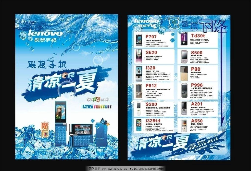 联想dm 联想 手机 dm 清凉 dm宣传单 广告设计 矢量 cdr