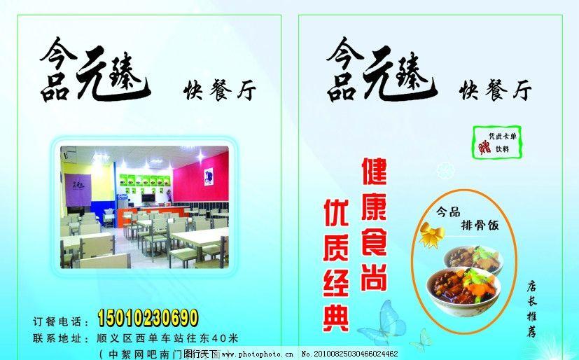 菜谱 快餐厅 菜单封面 菜品 菜单菜谱 广告设计模板 源文件 300dpi