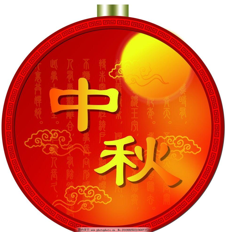 中秋吊牌 中秋节 挂牌 节日素材 红色 圆形吊牌 圆月 祥云 中秋寄语