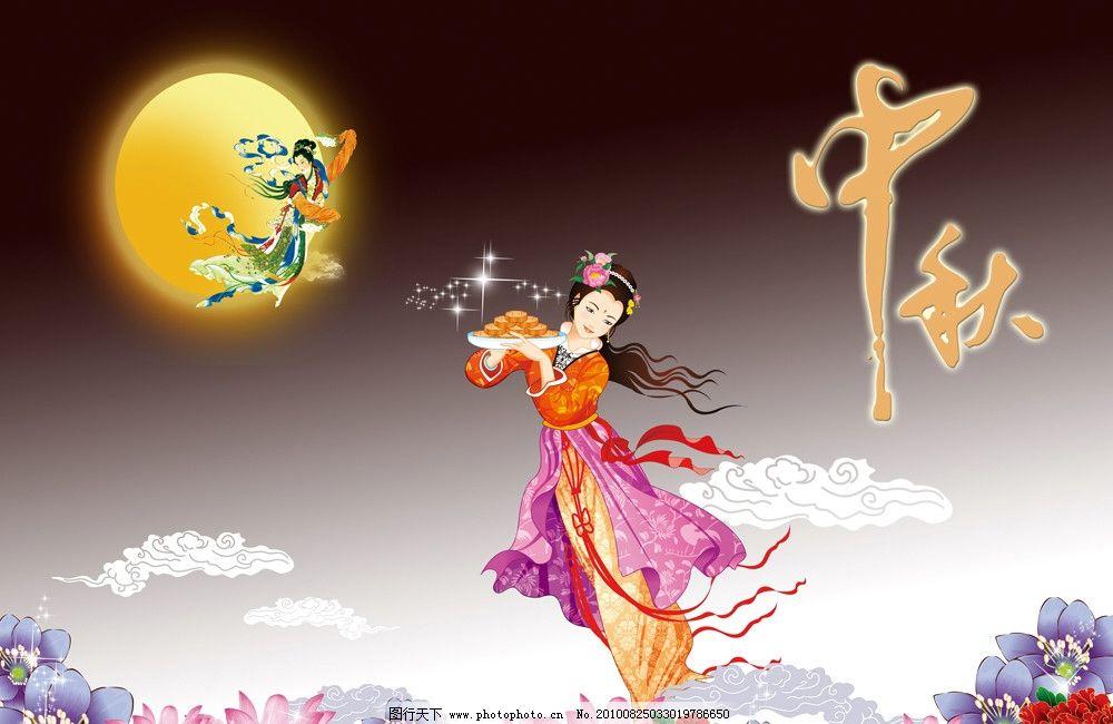 中秋 中秋节 月饼 嫦娥 仙女 月亮 中秋佳节 源文件图片