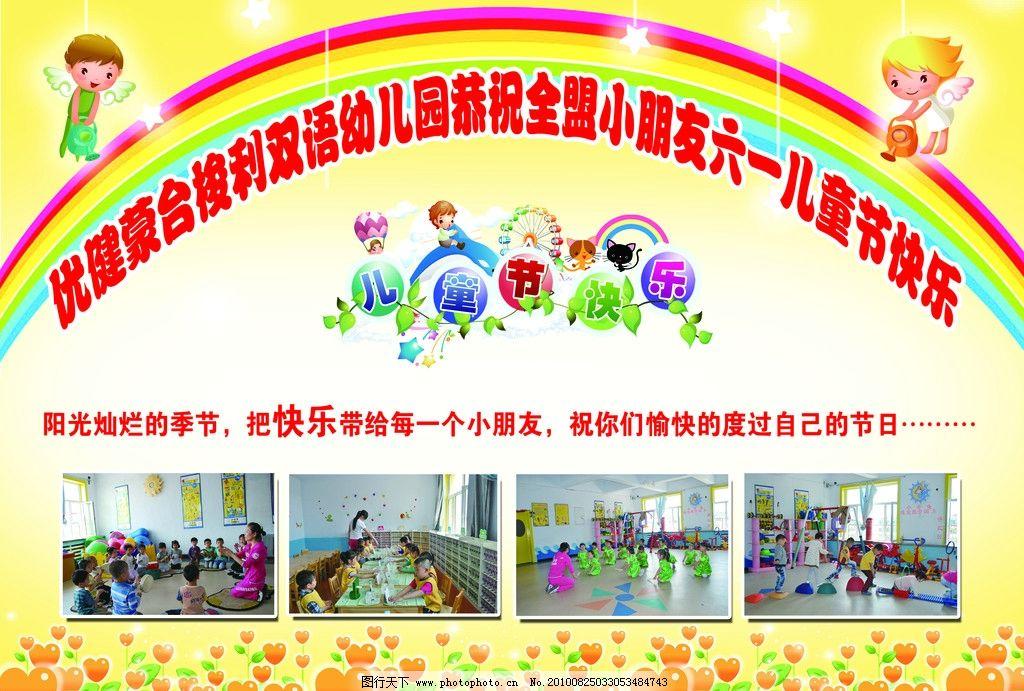 幼儿园 儿童 春天 夏天