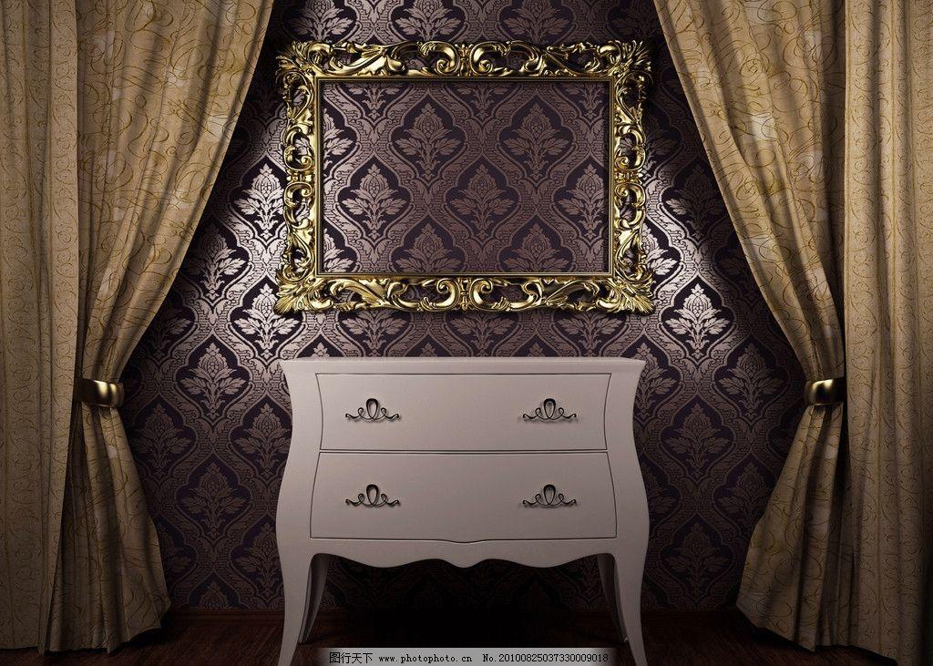 室内陈设高清 欧式 相框 柜子 窗帘 墙壁 墙纸 花纹 地板 华丽