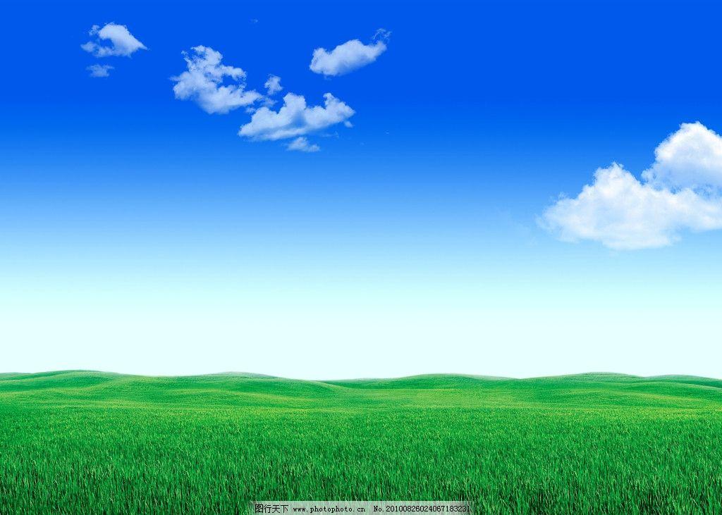 蓝天白云 蓝天 白云 草地 绿草 背景 自然风光 自然景观 设计 300dpi