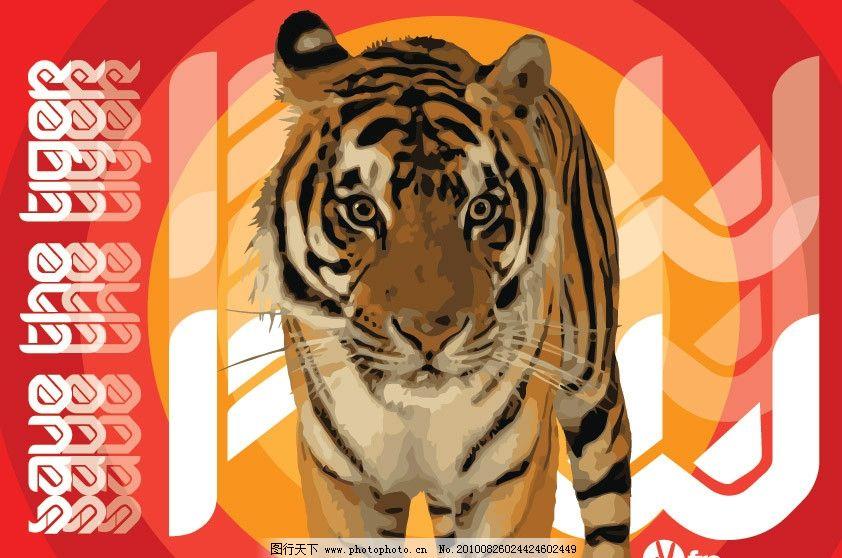 保护老虎 海报 商务 花纹 背景 底纹 动物主题 矢量
