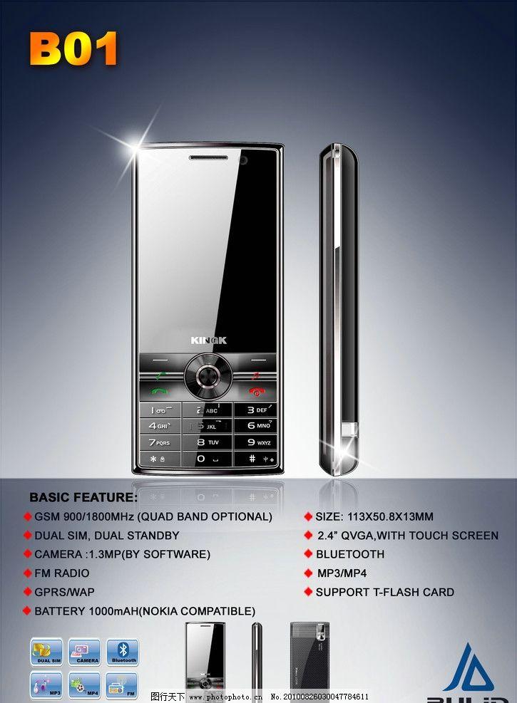 手机宣传单 手机海报 海报设计 商务手机 直板手机海报 简洁背景 宣传