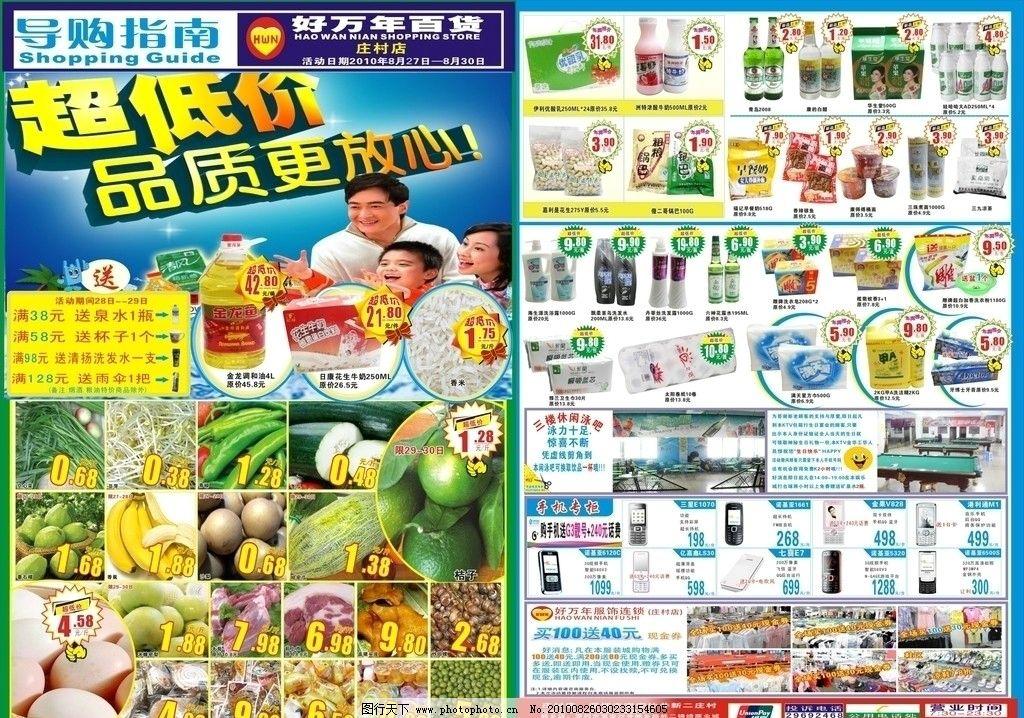 超低价海报 中秋海报 货品 商品 超市dm dm宣传单 广告设计 矢量 cdr