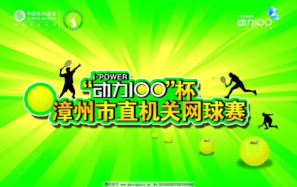 网球赛背景墙 网球 网球赛 动力100 移动 绚丽 背景墙 海报 psd分层