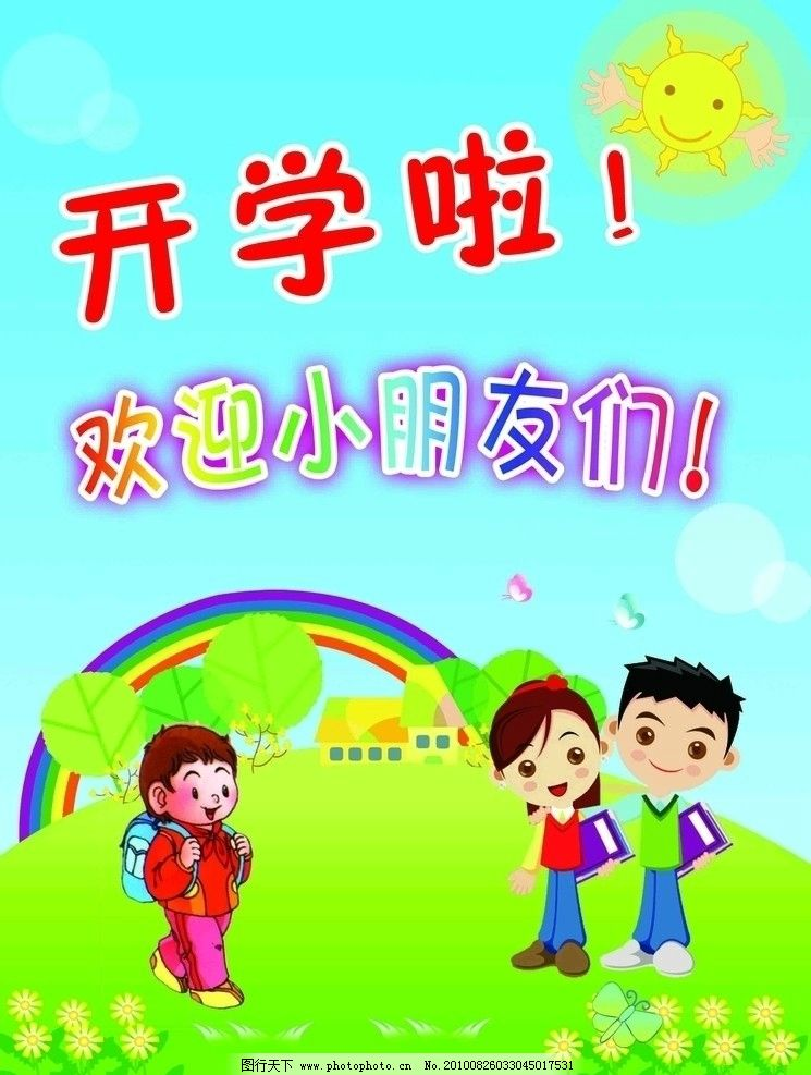 幼儿园海报 开学啦 卡通小朋友 绿地 彩虹 太阳 源文件