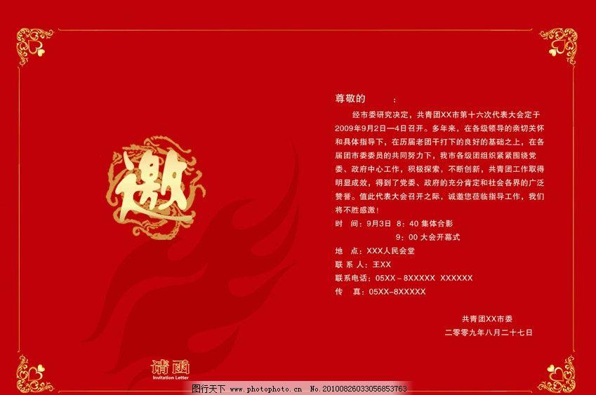 邀请函内页 花纹边框 金色边框 红色邀请函 火焰 源文件