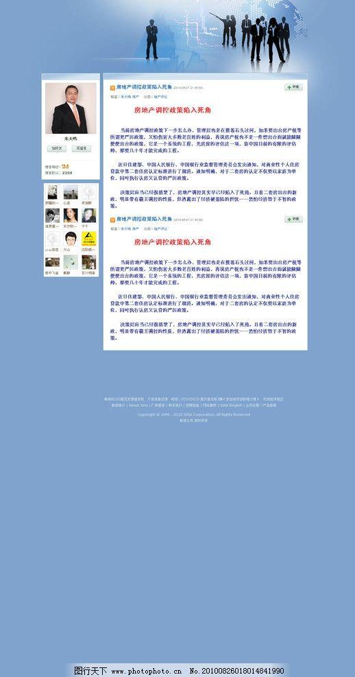 个人博客模板图片,博客网页设计 合作人物 中文模版