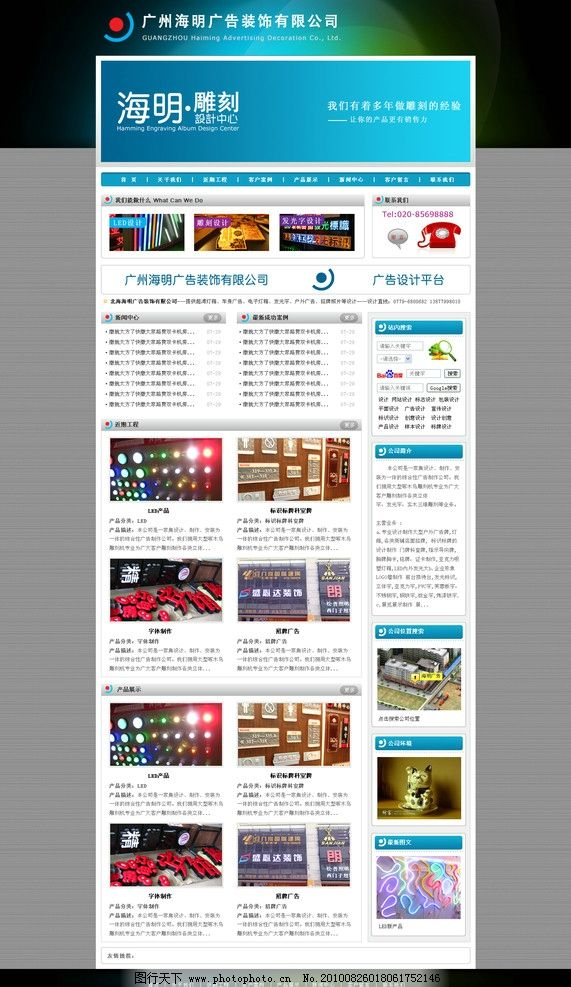 网站设计 广告网站设计 网站 中文模版 网页模板 源文件 72dpi psd