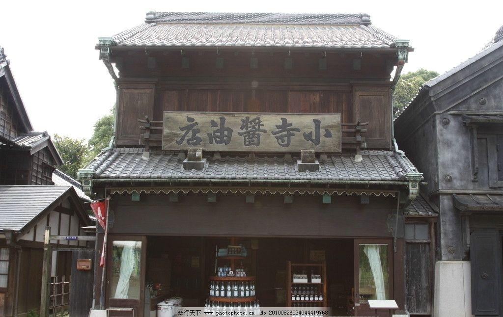 日本 古建 建筑 日本古建筑 文化 日本文化 木屋 木結構 歷史 老房子