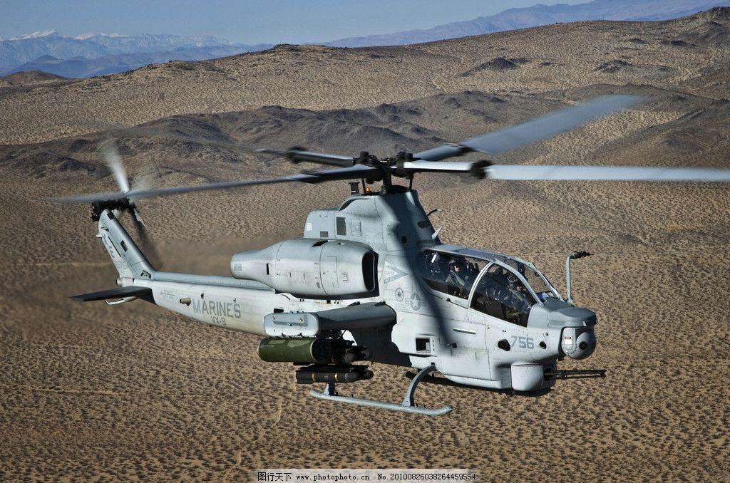 ah1眼镜蛇武装直升机图片