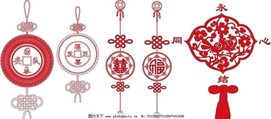 中国结 传统 福 喜 同心 佩饰 红绳 情结 传统文化 文化艺术 矢量 ai