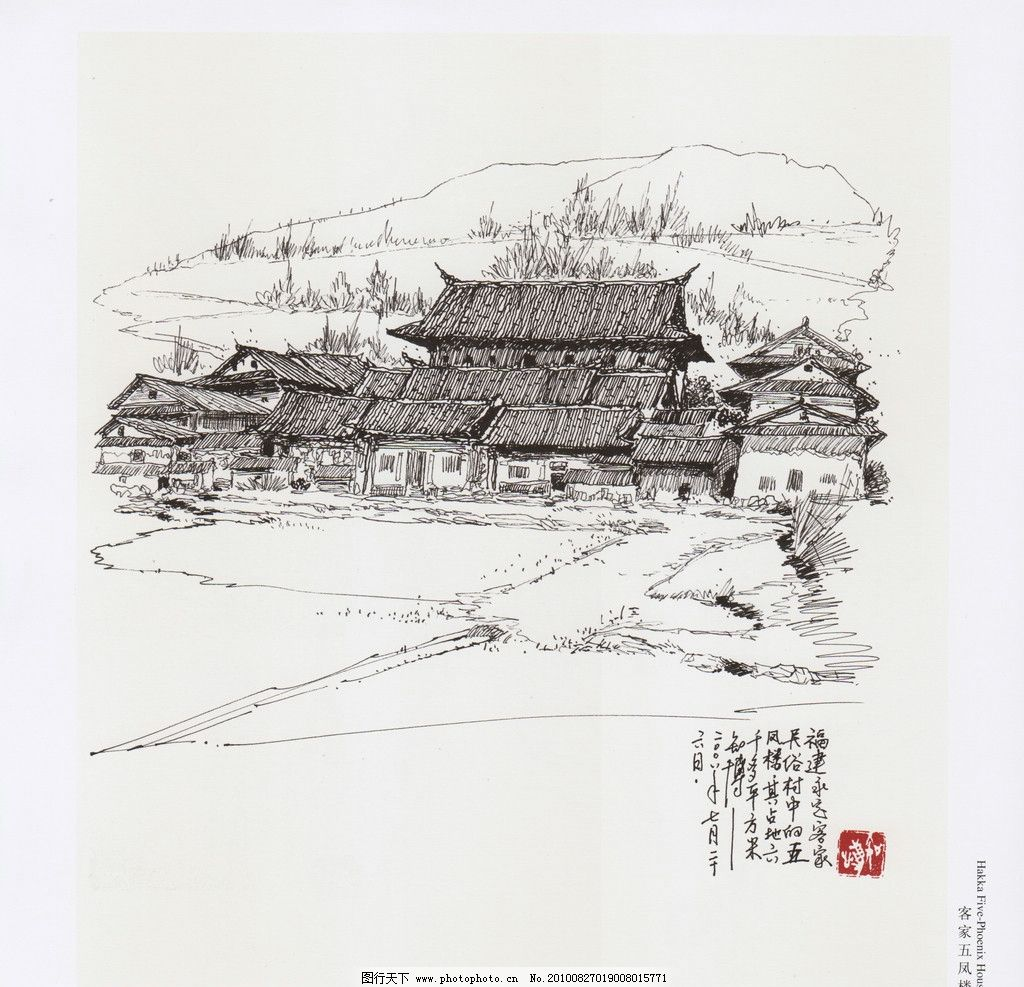 客家五凤楼 手绘 福建 永定 中国客家民居建筑艺术 绘画书法 文化艺术