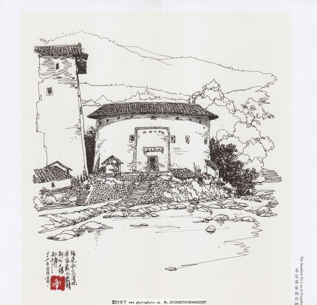 永定客家如升楼 永定 客家 如升楼 福建 手绘 中国客家民居建筑艺术